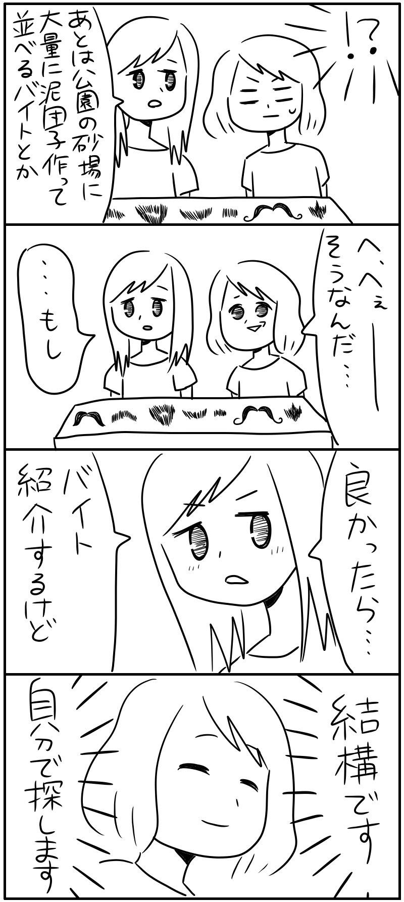 オリジナル漫画「アルバイター中川さん」_f0346353_15123320.jpeg