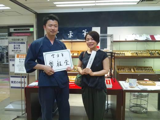 第4回攀桂堂展示販売会最終日を終えて( *´艸`)_b0165454_8344899.jpg