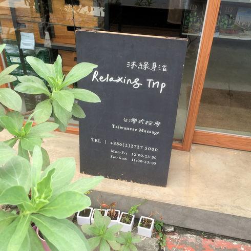 台北旅行記 その9 おしゃれなマッサージ屋さん「Relaxing Trip」☆_f0054260_7523864.jpg