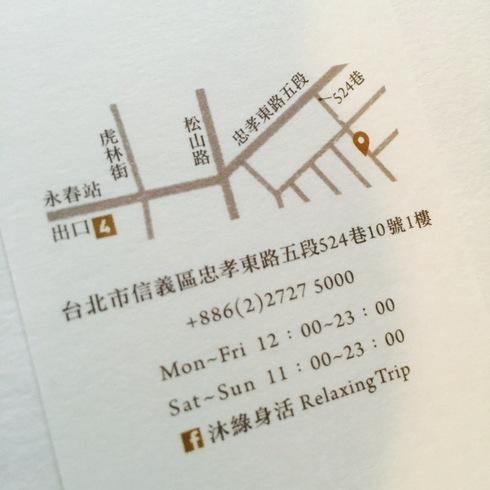 台北旅行記 その9 おしゃれなマッサージ屋さん「Relaxing Trip」☆_f0054260_7581344.jpg