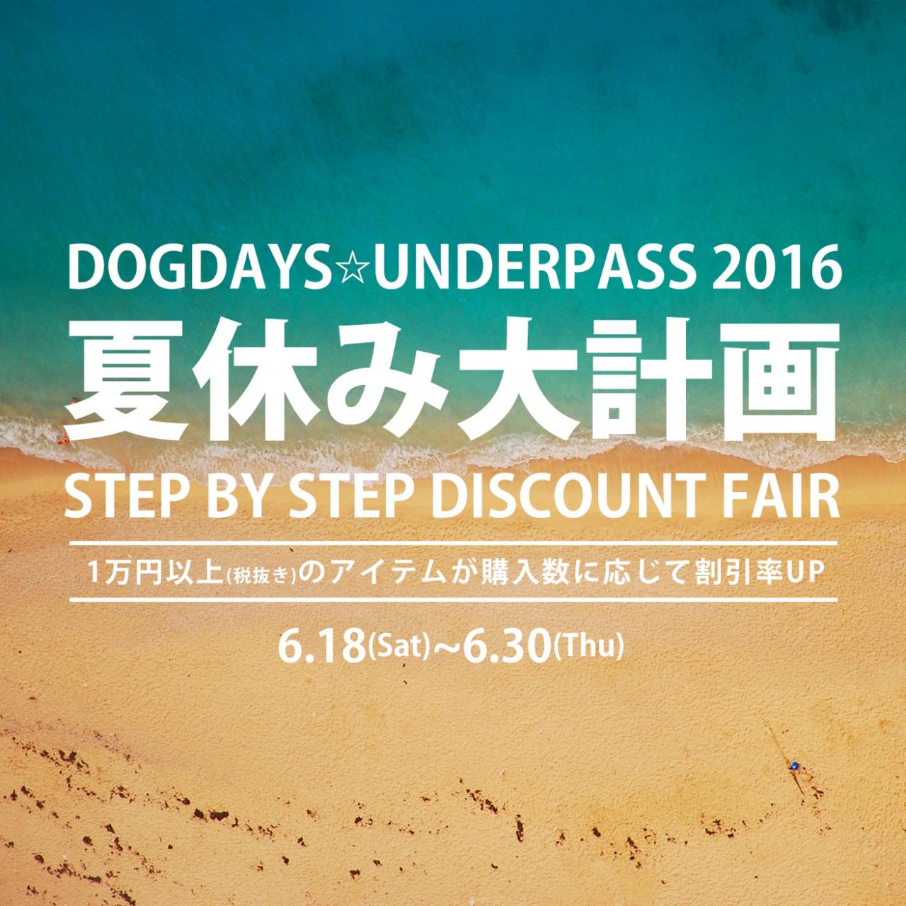 "夏休み大計画2016 ""Step by Step Discount Fair""_f0020773_1954740.jpg"