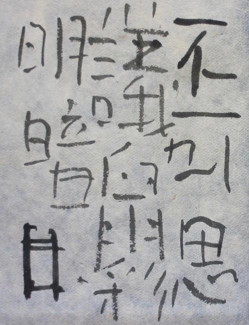朝歌6月16日_c0169176_834057.jpg