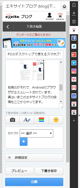 PCのデスクトップで使えるスマホブラウザがほしい_a0023082_18325497.png