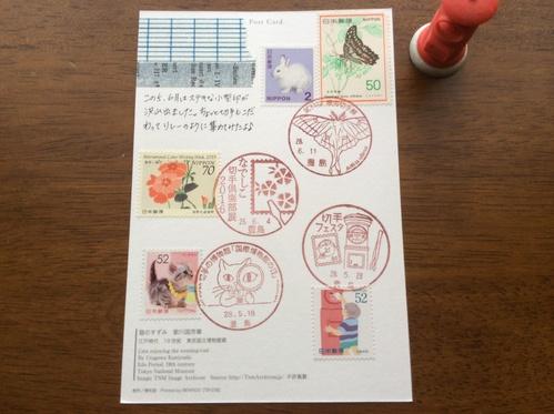 郵頼*小型印4種(国際博物館の日ほか)を1枚のポストカードに_d0285885_1252299.jpg
