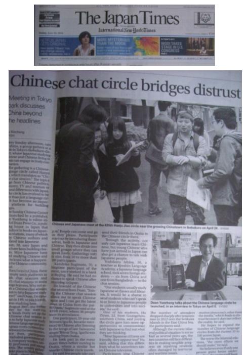日刊英字新聞「The Japan Times」、漢語角を大きく報道_d0027795_1728952.jpg