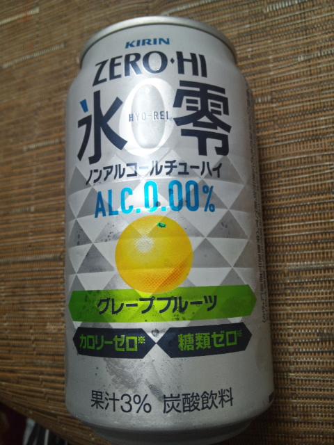 ゼロハイ 氷零 グレープフルーツ_f0076001_2314548.jpg