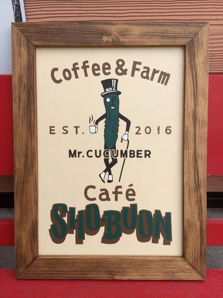 ◆ Cafe SHO・BUON ◆_c0078202_10572815.jpg