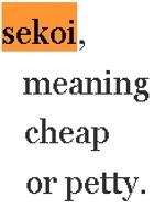 舛添さんのおかげで英語になった「セコイ」、This is sekoi — too sekoi_b0007805_1244846.jpg