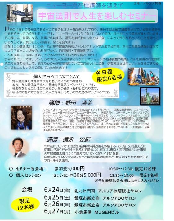 北九州でのイベント_f0095325_19485773.jpg