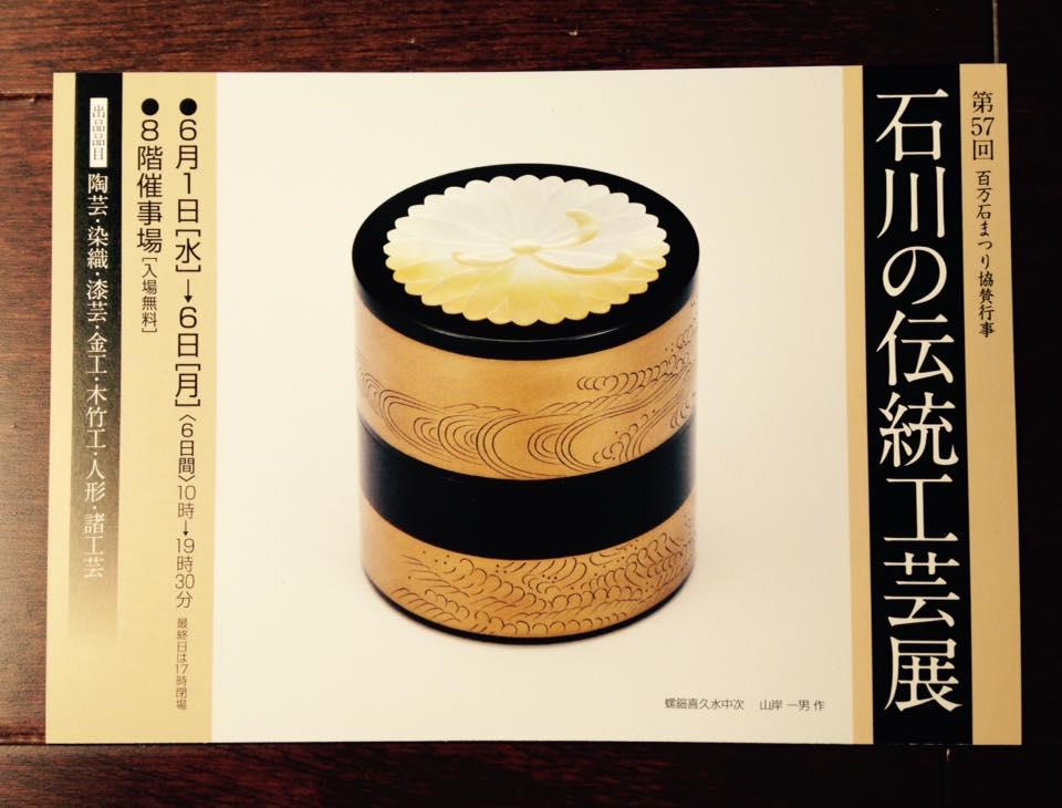 石川の伝統工芸展_a0197647_1252647.jpg