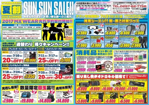 SUN SUN SUN さわやか三組~♪_f0062361_1373626.jpg
