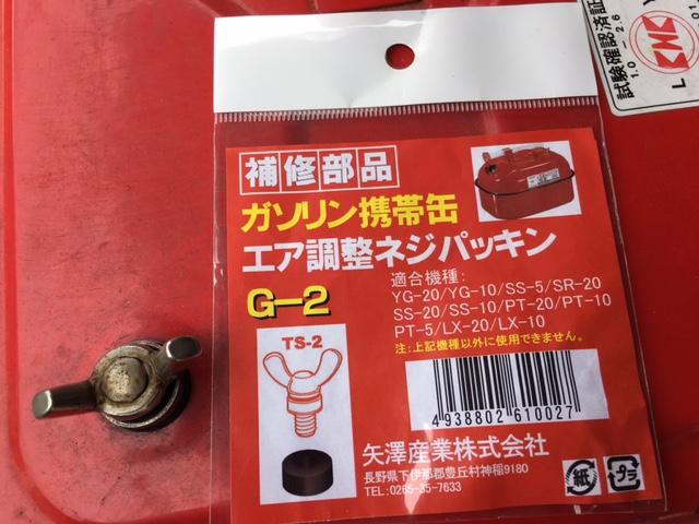 携行缶パッキン_f0164669_1847129.jpg