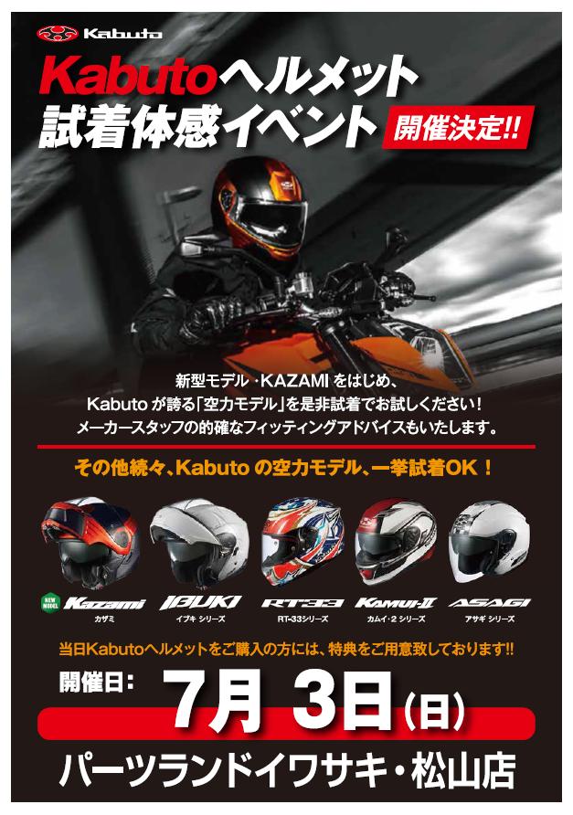 Kabutoヘルメット試着体感イベント、開催!_b0163075_14263638.png