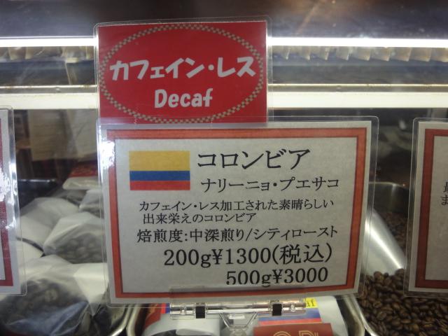 カフェインレス・コーヒー(Decaf)_d0155989_1441265.jpg