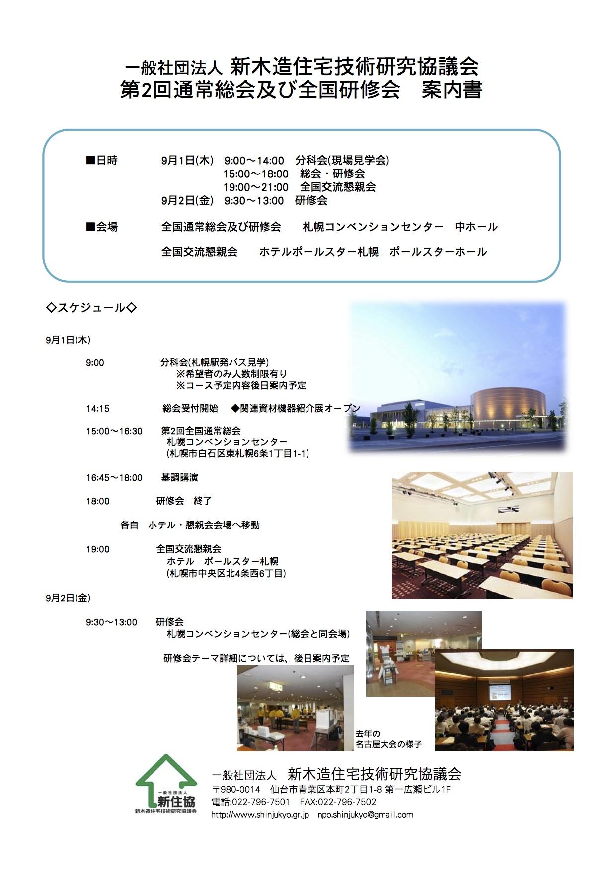 9月1・2日新住協全国総会研修会 札幌_e0054299_948553.jpg