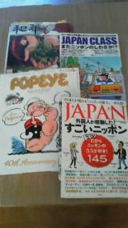 「和華」「JAPAN CLASS」他_f0030155_8331625.jpg