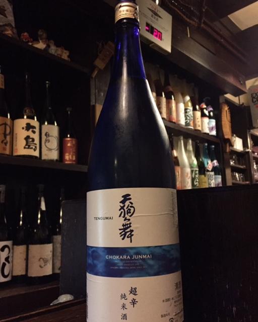 天狗舞 超辛口純米酒_d0205957_1845283.jpg