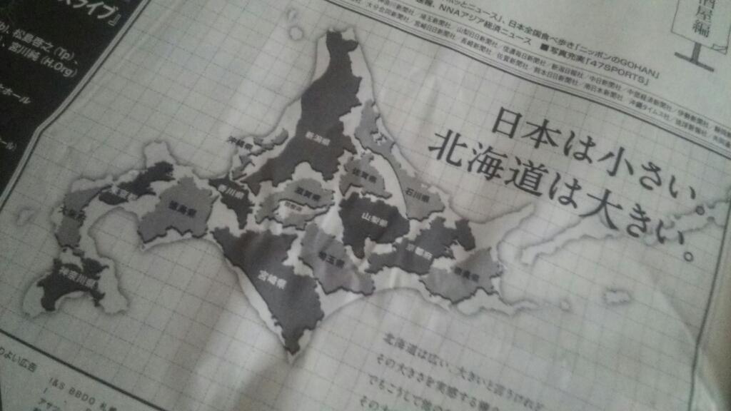 北海道は広い!_b0106766_17542613.jpg