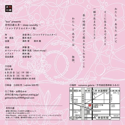 月刊口遊 6月_f0086488_22295067.jpg