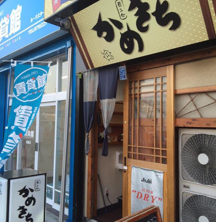 姫路で3時半から立ち飲み屋_e0054299_132603.jpg
