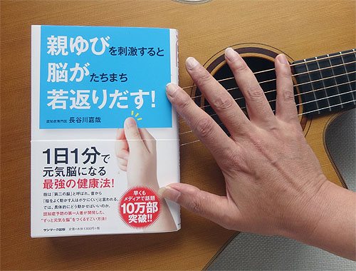 やっぱりギターは脳の活性化にいい!_c0137404_10341782.jpg