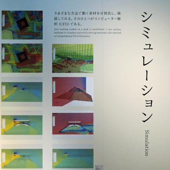 ギャラリー間 の 三分一博志 展。_c0195909_1183425.jpg