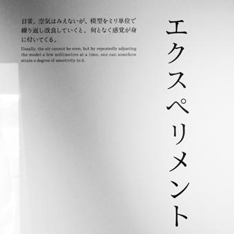 ギャラリー間 の 三分一博志 展。_c0195909_1191058.jpg