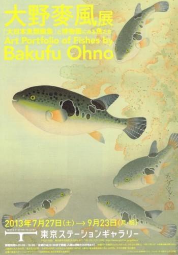 大野麥風展「大日本魚類図譜」と博物画にみる魚たち_f0364509_20470867.jpg