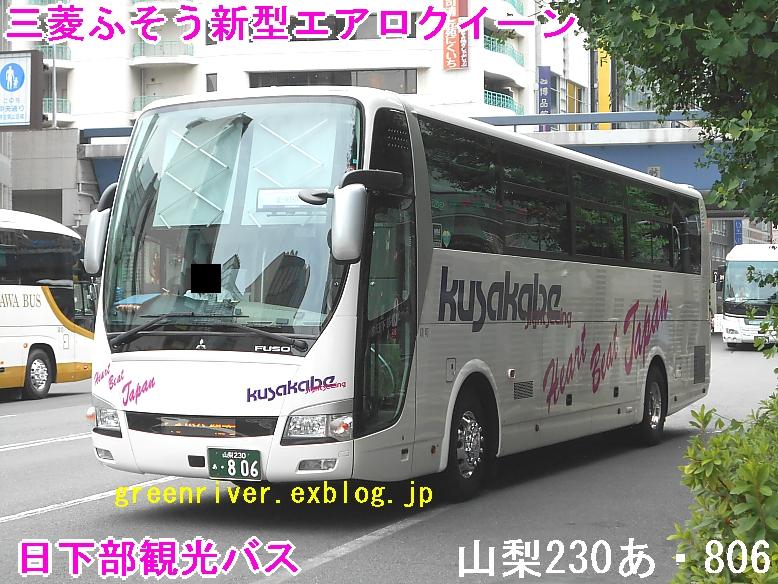 日下部観光バス 山梨230あ806_e0004218_19401669.jpg