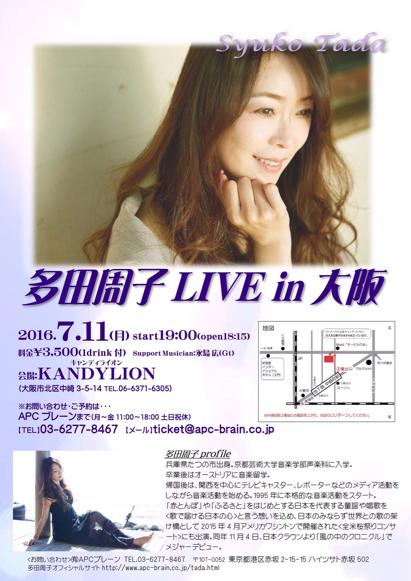 多田周子LIVE in大阪_b0099226_16052873.jpg