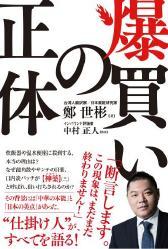 日本の「爆買い」報道は中国人の自尊心を傷つけた!?_b0235153_18583224.jpg