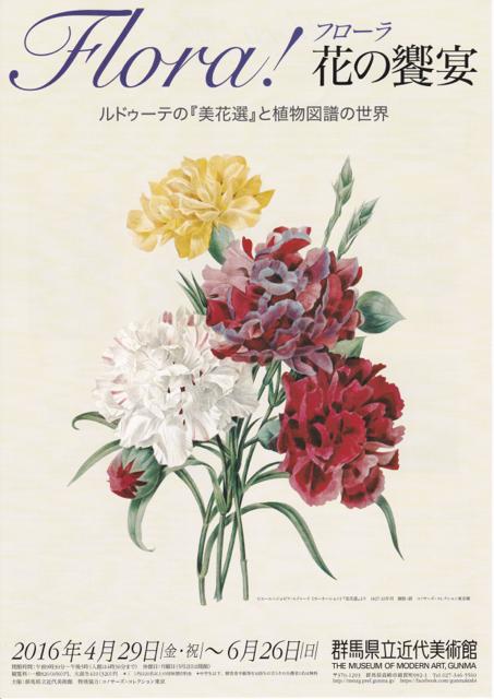 群馬県立近代美術館《フローラ 花の饗宴 ルドゥーテの美花選と植物図譜の世界》展_e0356356_19395739.jpg