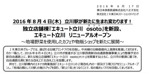 エキュート立川が8月4日にリニューアルします!!!!!!!!_e0267277_18544493.jpg