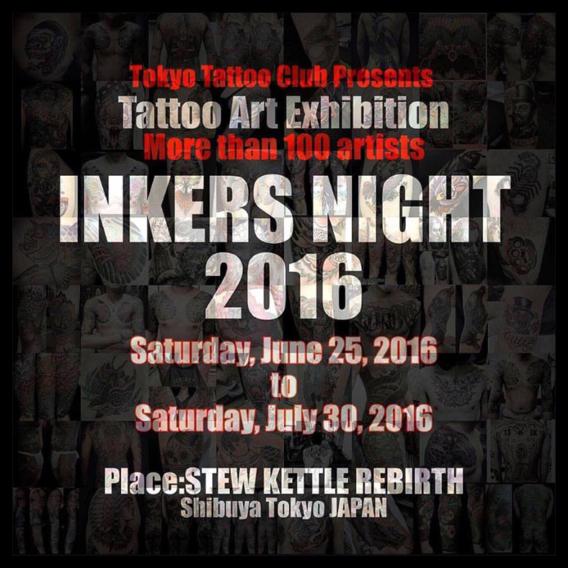 INKERS NIGHT 2016_c0198582_15093107.jpg