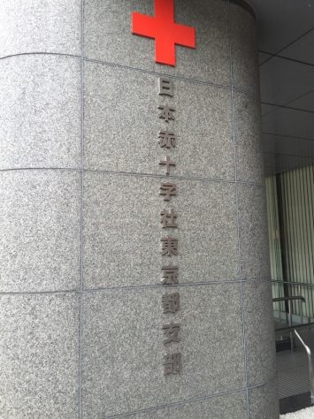 日本赤十字社にて、日本指圧協会 学術部 指圧治療研究会_a0112393_21255758.jpg