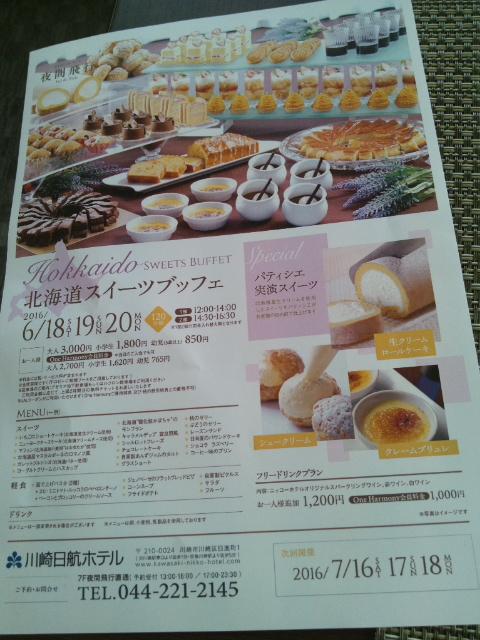 川﨑日航ホテル 夜間飛行 北海道スイーツブッフェ_f0076001_22573437.jpg