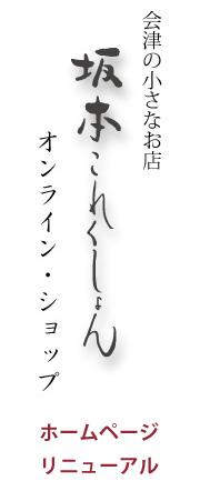 ホームページをリニューアルしました!!会津の小さなお店「坂本これくしょん」ホームページへのリンクです。会津の小さなお店「坂本これくしょん」は明治33年(西暦1900年)創業の坂本乙造商店(URUSHI SAKAMOTO CO.,LTD.)専門ショップです。作家、坂本理恵・坂本まどかによる伝統の技を活かした軽くて艶やかな漆のアクセサリーや蒔絵のバッグを紹介いたします!人気の定番の作品「つや玉」から最新作まで、坂本これくしょんの「和木に漆のアクセサリー」和木に塗りを重ねたつややかさと蒔絵を施した、大変軽く、ぬくもりある「日本の手仕事」をご紹介。
