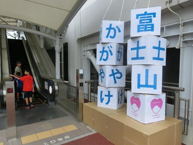 富士山世界文化遺産登録決定3周年 「かがやけ富士山」!_f0141310_7132725.jpg