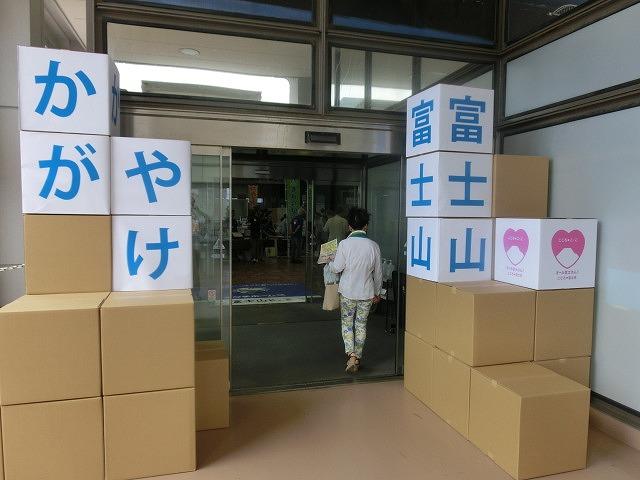 富士山世界文化遺産登録決定3周年 「かがやけ富士山」!_f0141310_7134046.jpg