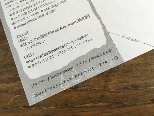 2コ目のフライヤー完成ーーー♡_f0332323_10525661.jpeg