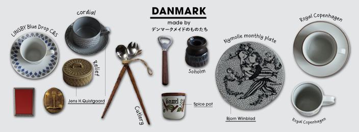 デンマークmadeのもの_a0283024_00114145.jpg