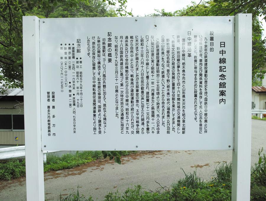 喜多方市を歩く③熱塩駅に残る旧車両_c0223825_10285858.jpg