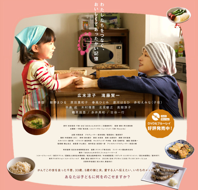 乳がんセミナー『はなちゃんのみそ汁』_a0105740_14201563.jpg