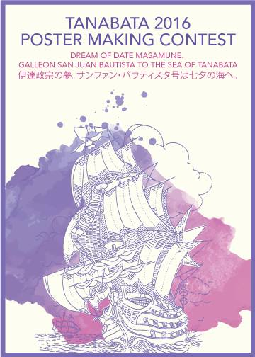 Dream of Date Masamune. Galleon San Juan Bautista to the Sea of Tanabata_a0109542_1138566.jpg