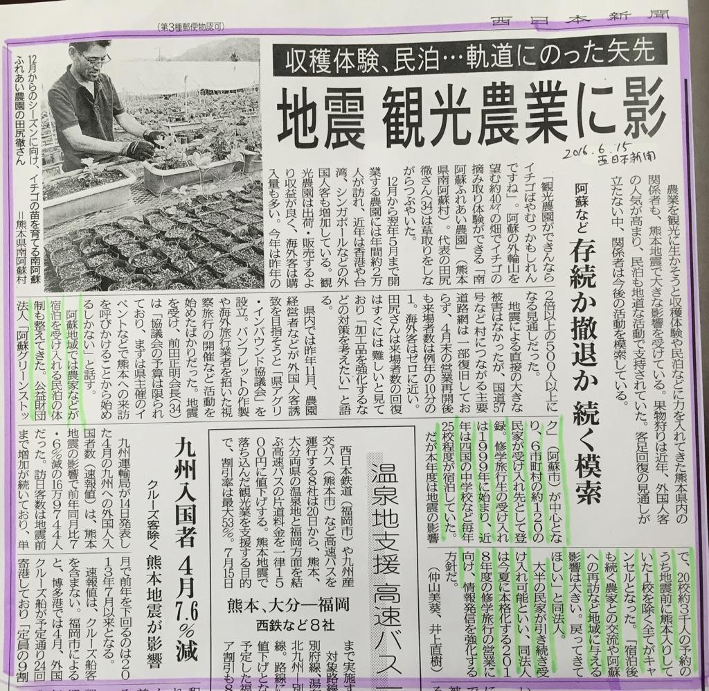 新聞記事_a0114743_1283018.jpg