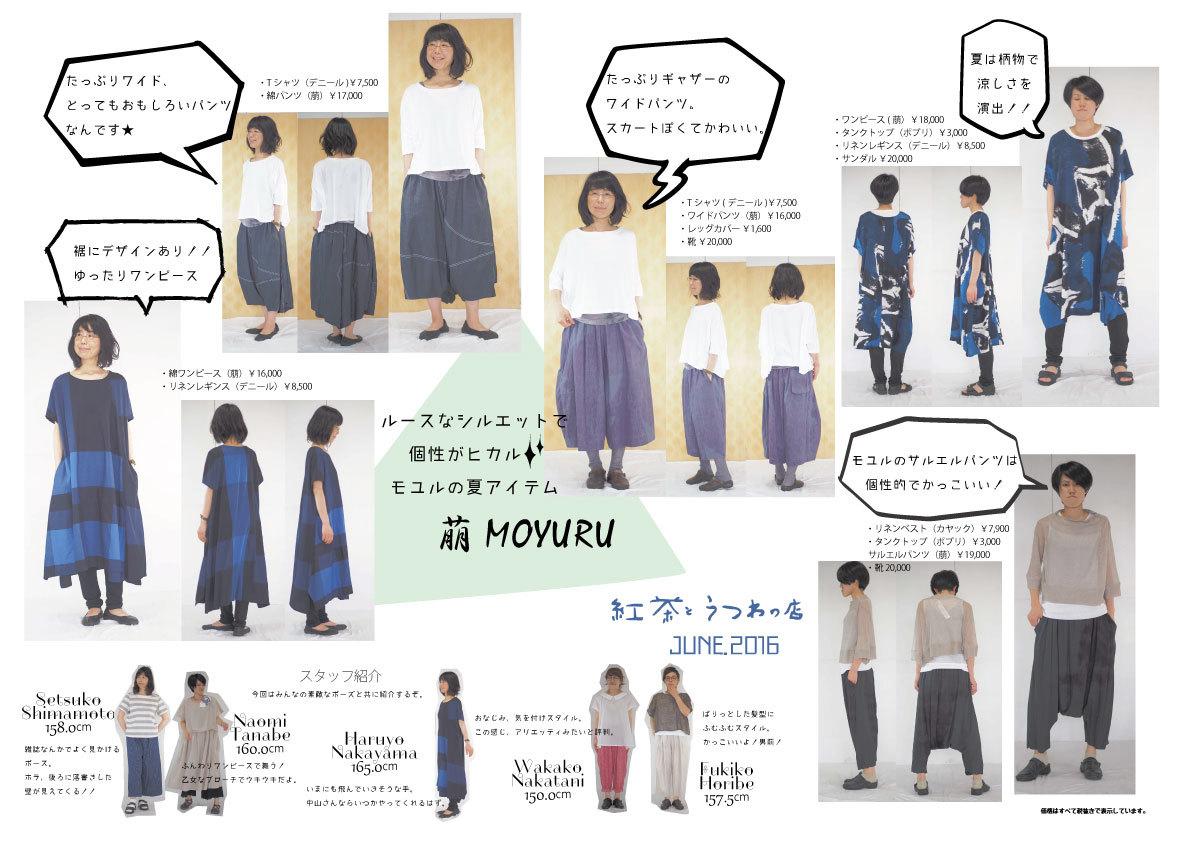 今月の洋服のイベントのお知らせ_f0328051_17584438.jpg