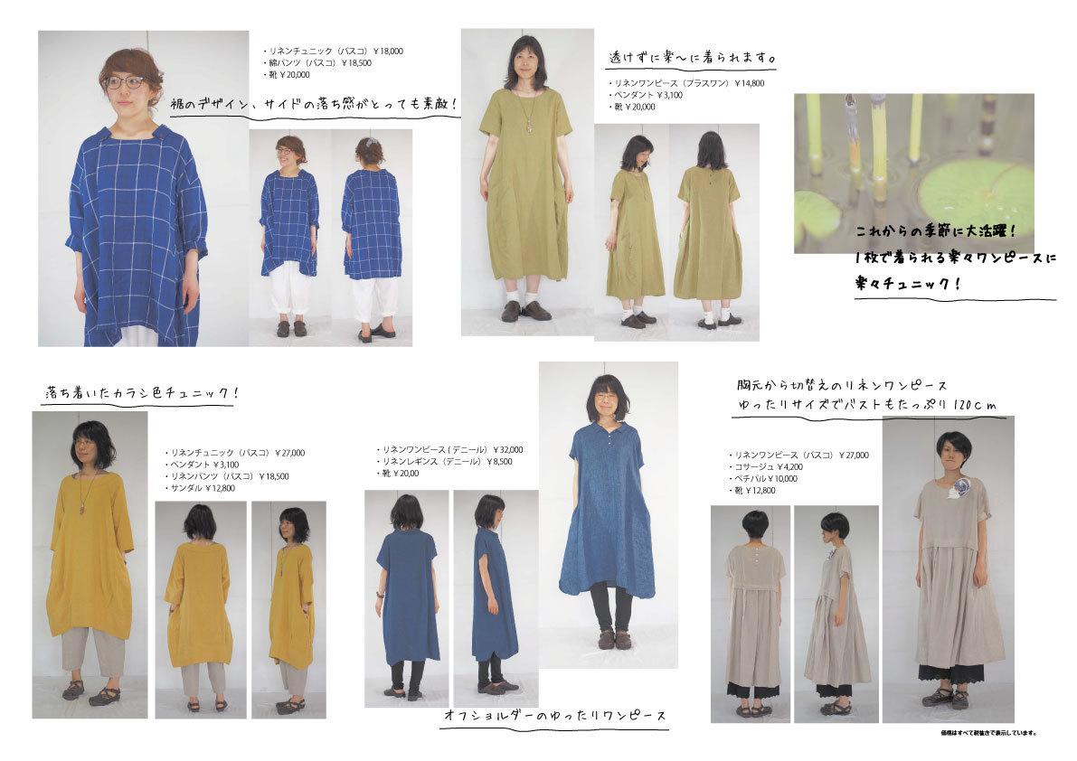 今月の洋服のイベントのお知らせ_f0328051_17584694.jpg