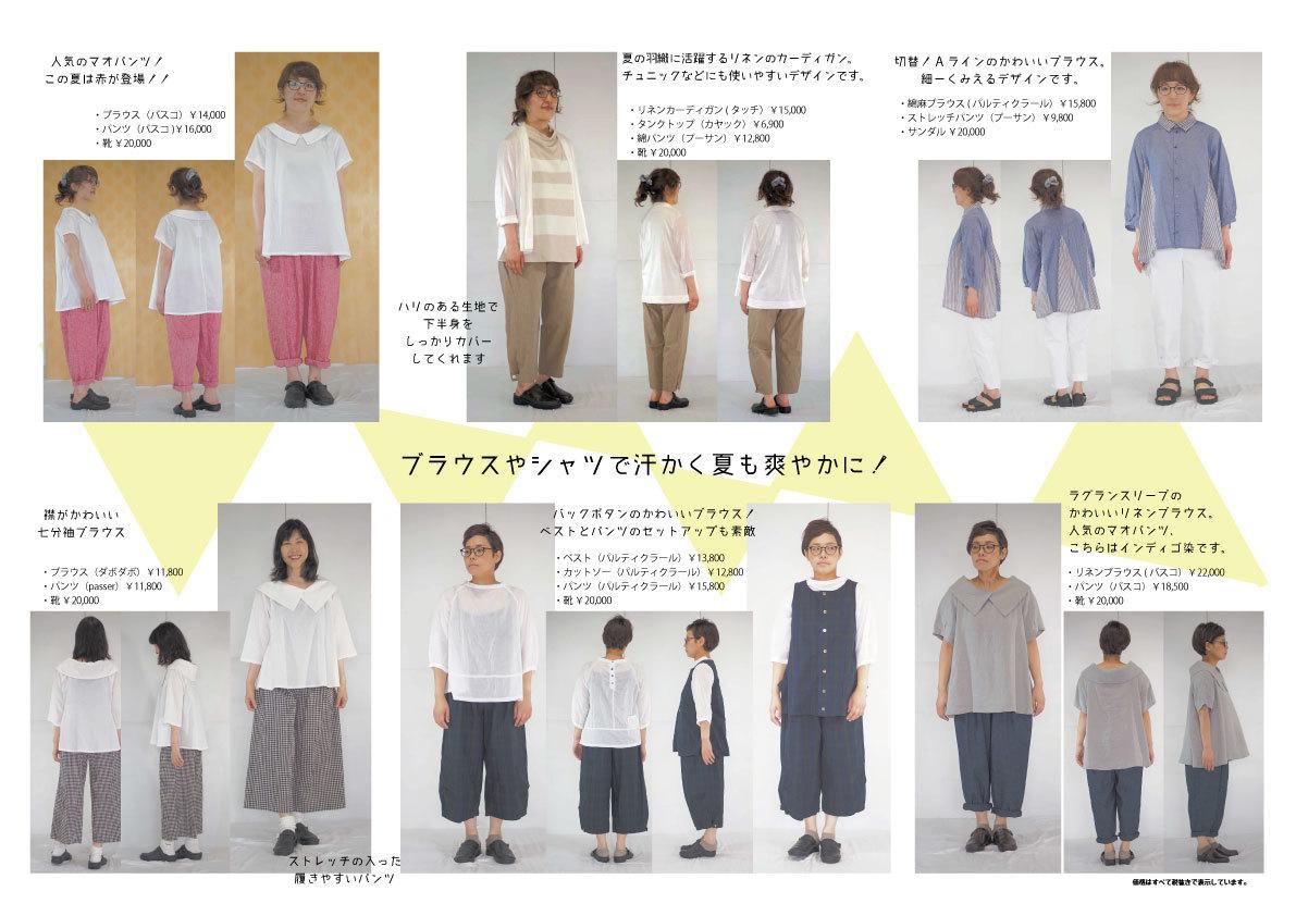 今月の洋服のイベントのお知らせ_f0328051_17585150.jpg