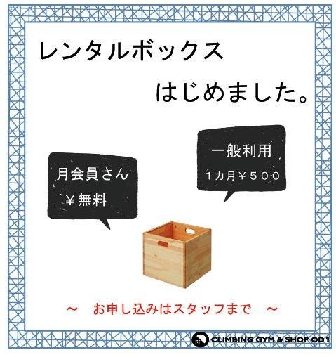 レンタルボックスはじめました。_a0330060_21110623.jpg