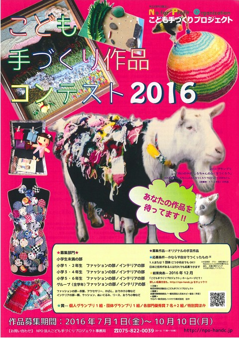 今年も開催!こども手づくり作品コンテスト2016!!_e0219061_16544985.jpg